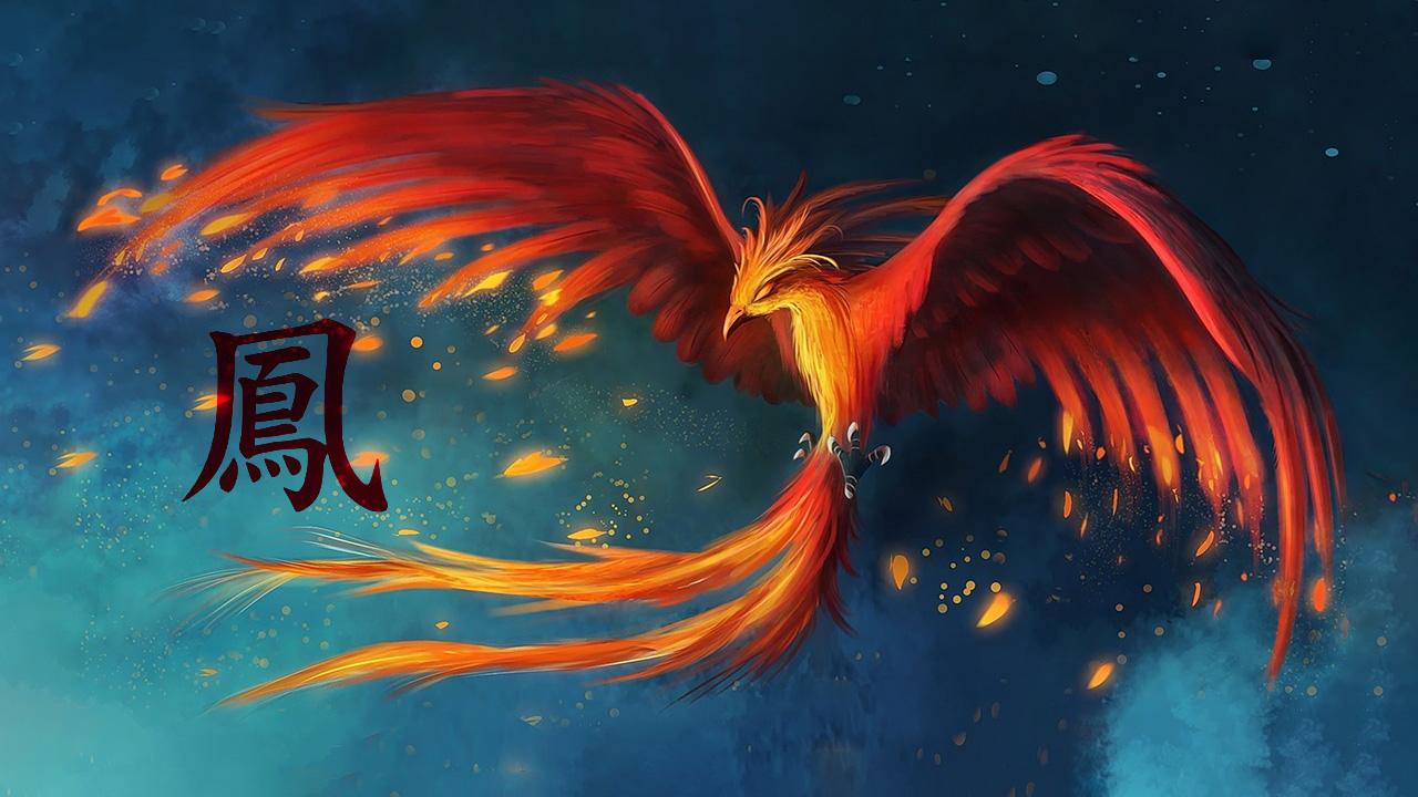 Древний Китайский Иероглиф «Феникс» – Символ Удачи, Но Не Только…