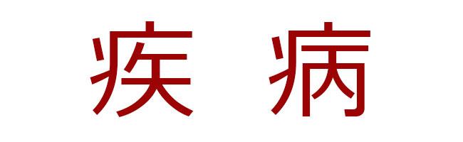Слово болезнь в китайском языке записывается двумя иероглифами/ В первом ключом является - стрела, во втором - огонь