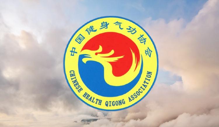 Всекитайская Ассоциация Оздоровительного Цигун