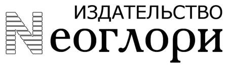 Издательство Неоглори
